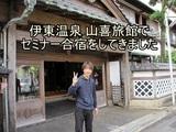 伊東温泉 山喜旅館に行って来ました!